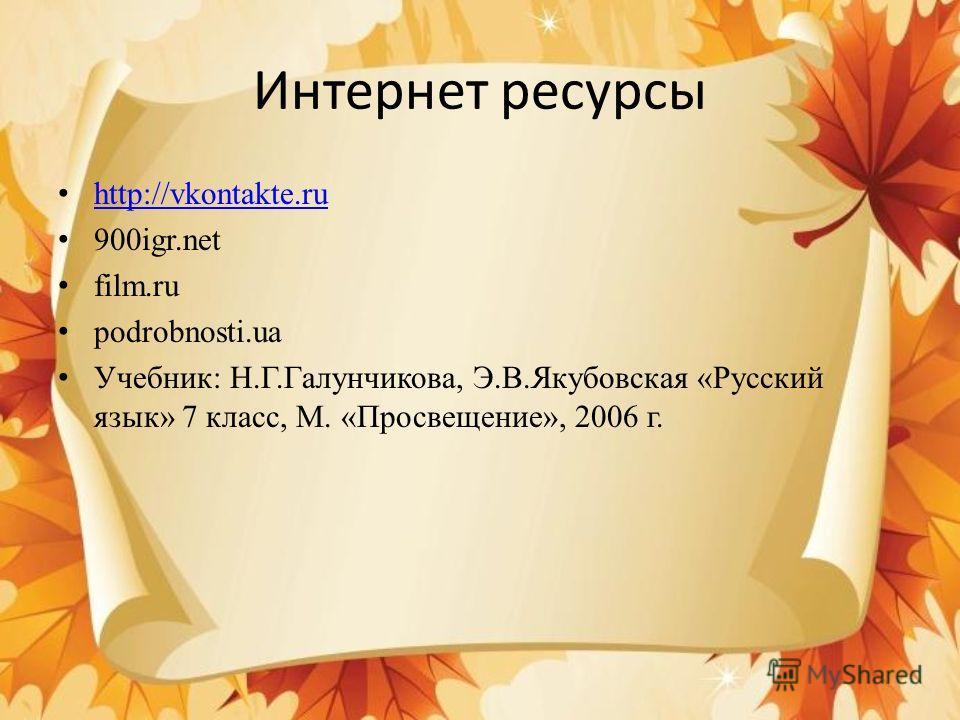 Домашнее задание С.60 упр.82