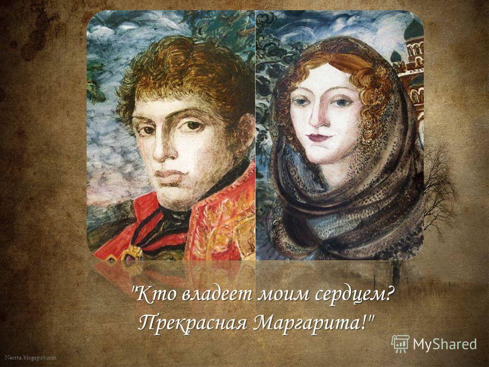 Nersta.blogspot.com Кто владеет моим сердцем? Прекрасная Маргарита!