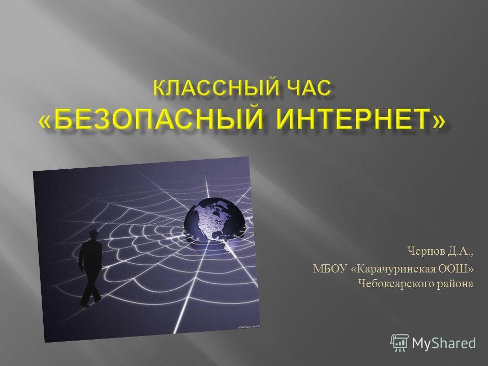 Чернов Д. А., МБОУ « Карачуринская ООШ » Чебоксарского района