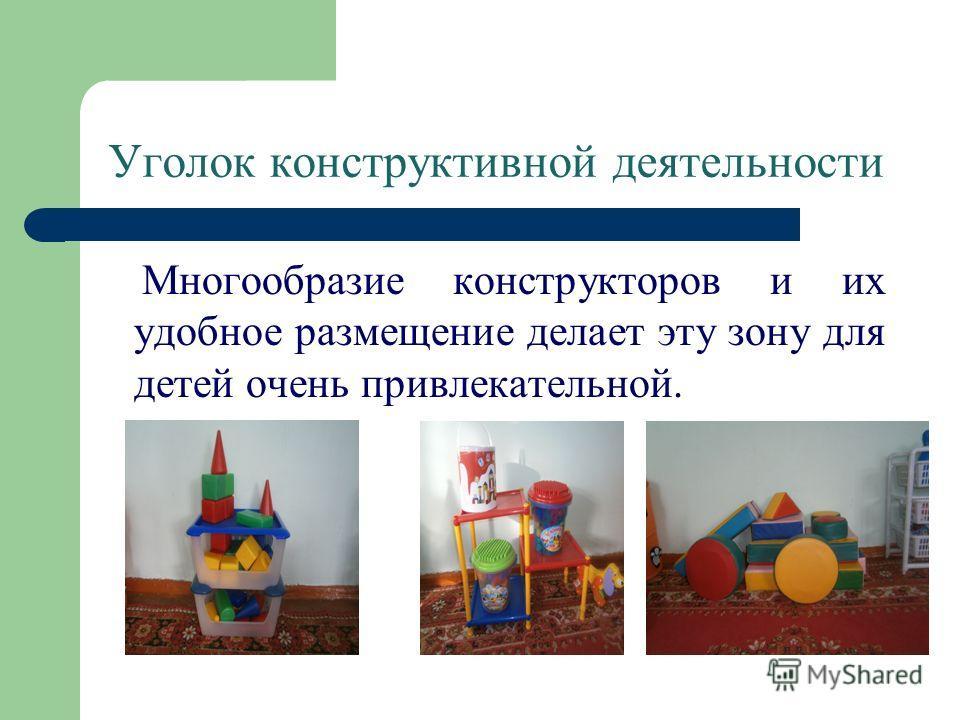 Уголок конструктивной деятельности Многообразие конструкторов и их удобное размещение делает эту зону для детей очень привлекательной.