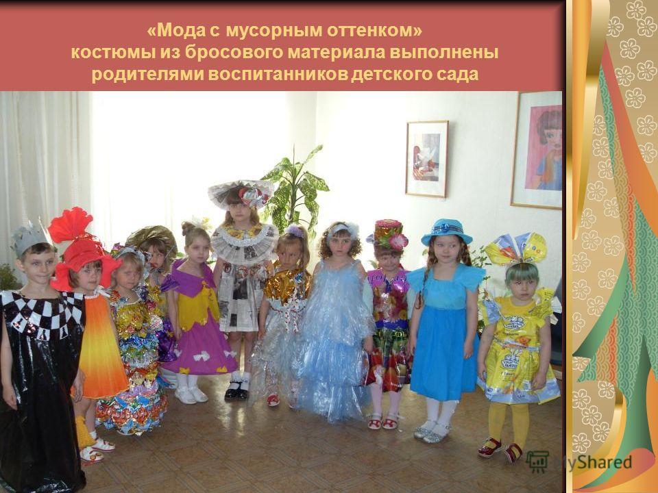 «Мода с мусорным оттенком» костюмы из бросового материала выполнены родителями воспитанников детского сада