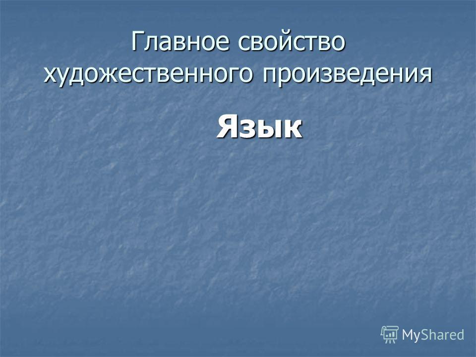 Главное свойство художественного произведения Язык Язык