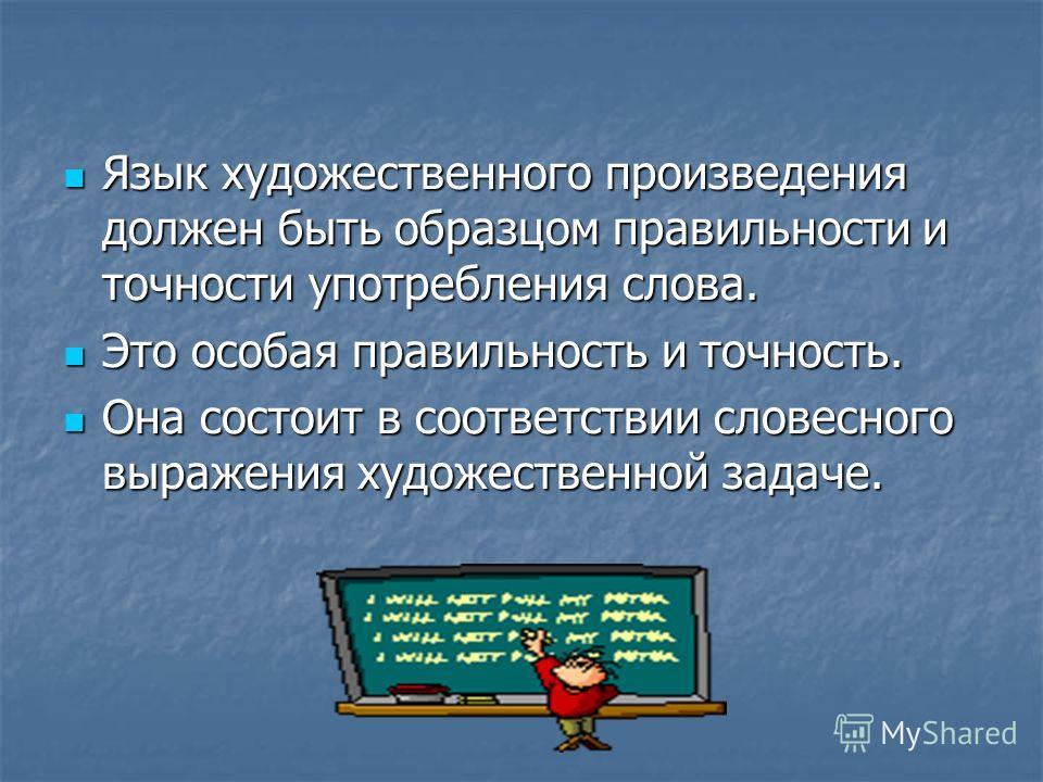 Язык художественного произведения должен быть образцом правильности и точности употребления слова. Язык художественного произведения должен быть образцом правильности и точности употребления слова. Это особая правильность и точность. Это особая прави