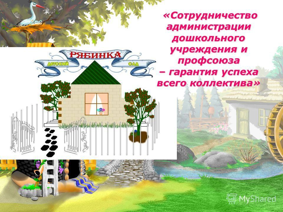 «Сотрудничество администрации дошкольного учреждения и профсоюза – гарантия успеха всего коллектива»