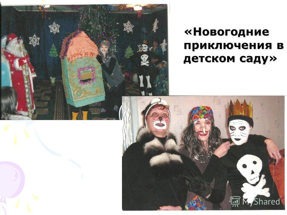 «Новогодние приключения в детском саду» «Новогодние приключения в детском саду»