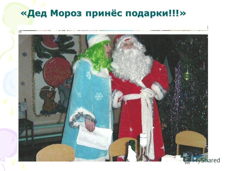 «Дед Мороз принёс подарки!!!»