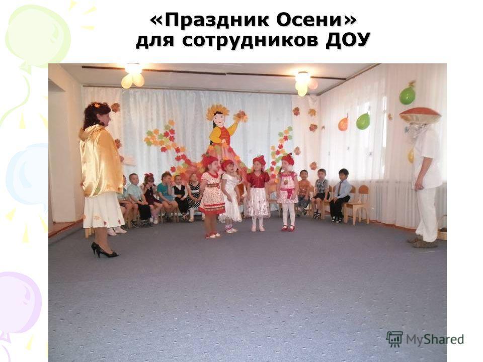 «Праздник Осени» для сотрудников ДОУ