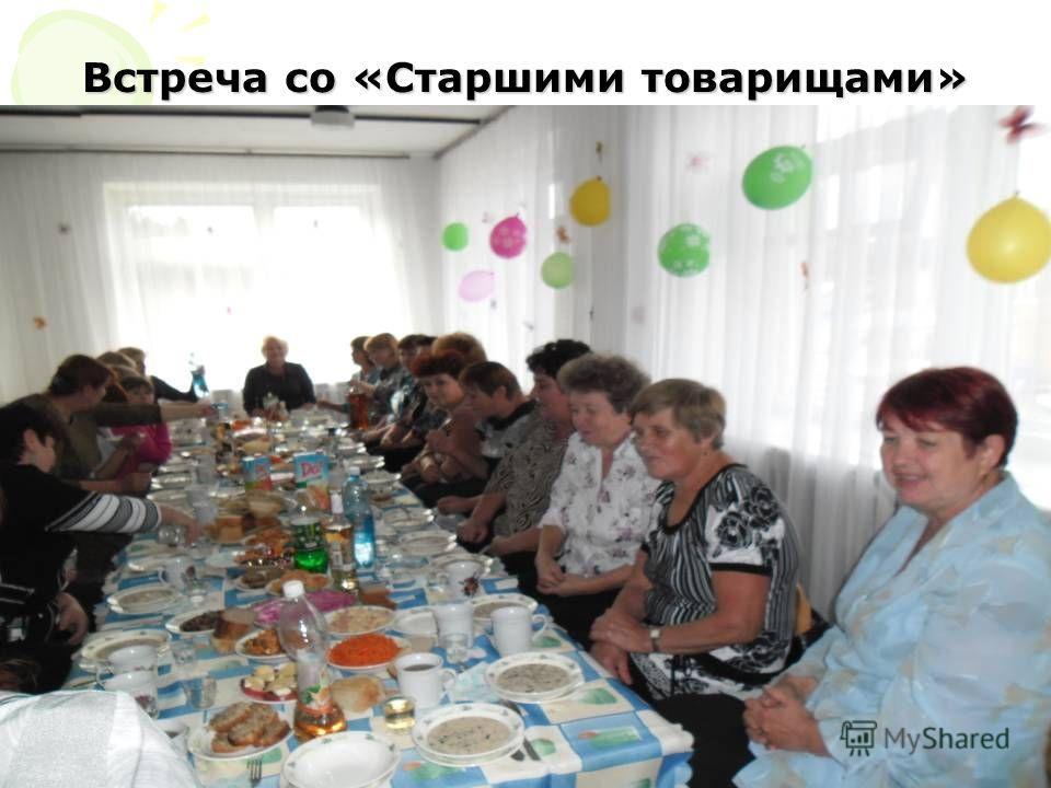 Встреча со «Старшими товарищами»