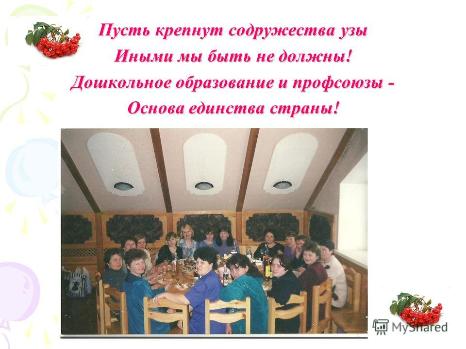 Пусть крепнут содружества узы Иными мы быть не должны! Дошкольное образование и профсоюзы - Основа единства страны!