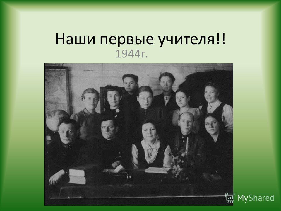 Наши первые учителя!! 1944г.