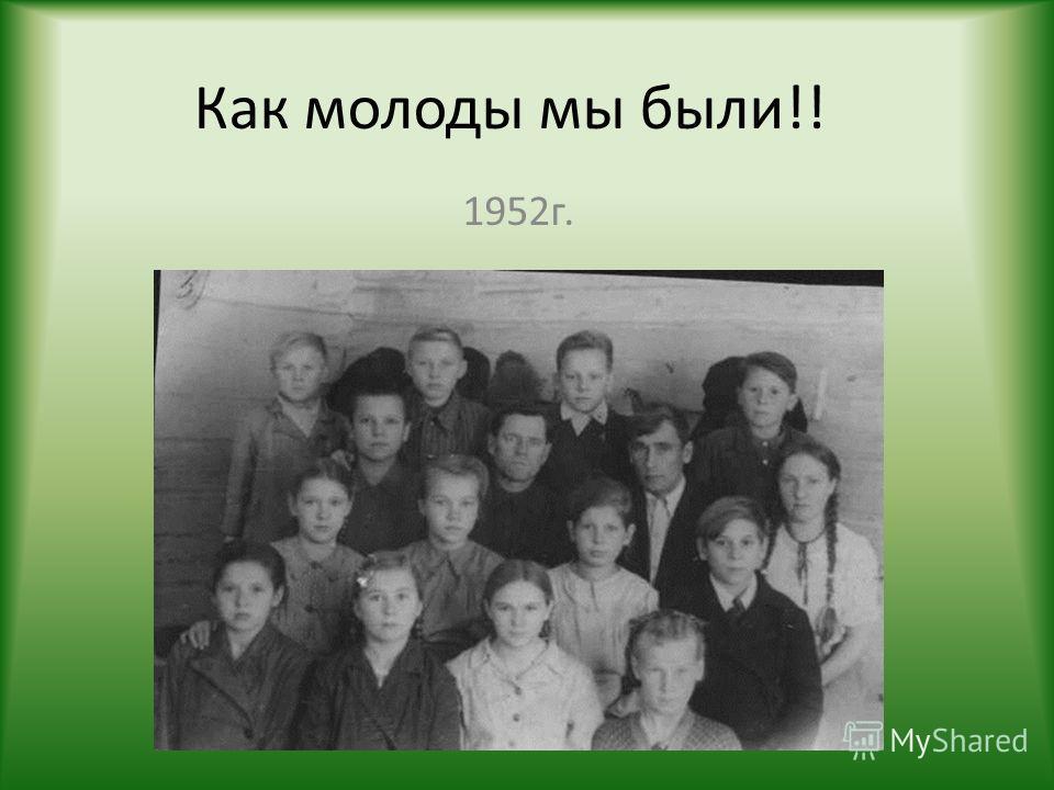 Как молоды мы были!! 1952г.