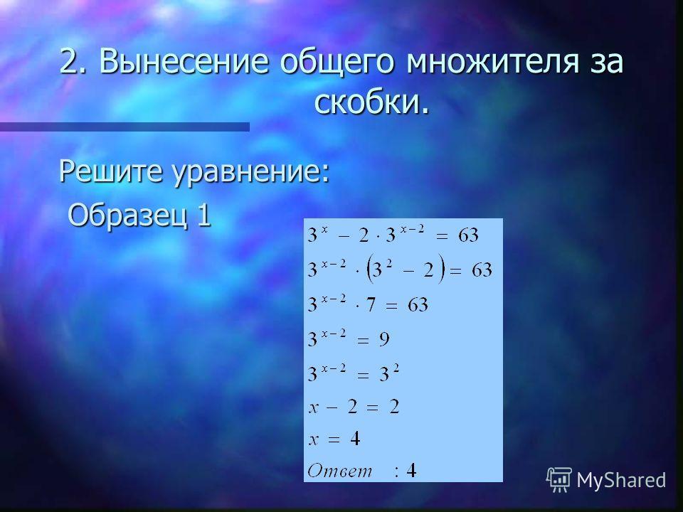 2. Вынесение общего множителя за скобки. Решите уравнение: Образец 1 Образец 1