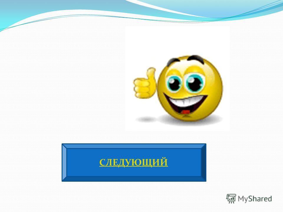 СЛЕДУЮЩИЙ