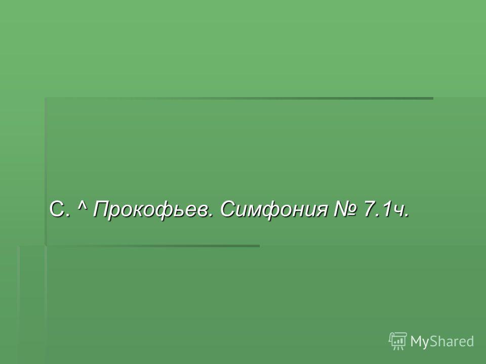 С. ^ Прокофьев. Симфония 7.1ч.
