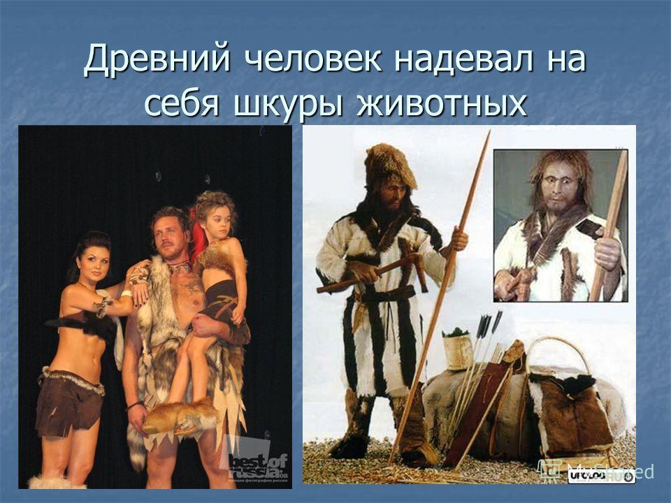Древний человек надевал на себя шкуры животных