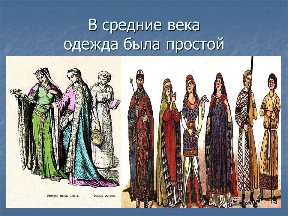 В средние века одежда была простой