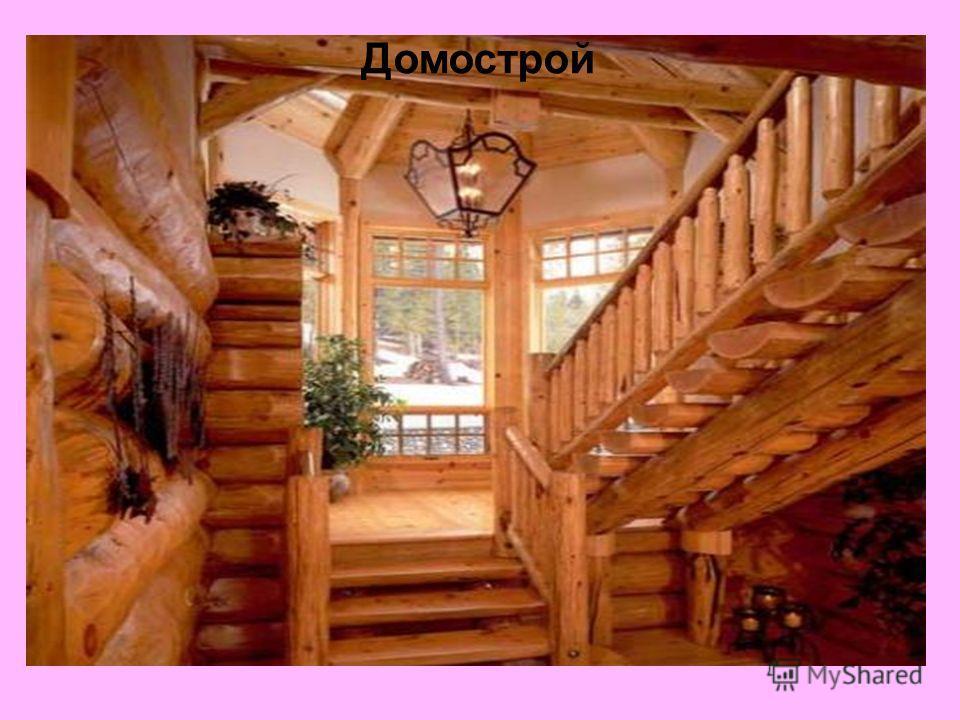 Домострой