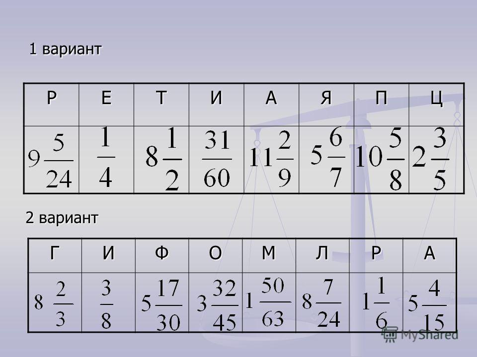 1 вариант РЕТИАЯПЦ 2 вариантГИФОМЛРА