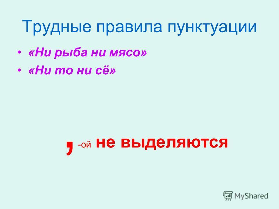 Трудные правила пунктуации «Ни рыба ни мясо» «Ни то ни сё», -ой не выделяются