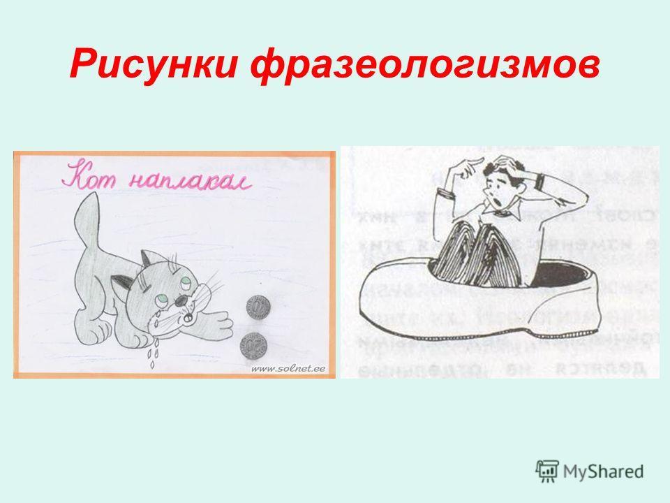Фразеологизмы в рисунках на одну тему