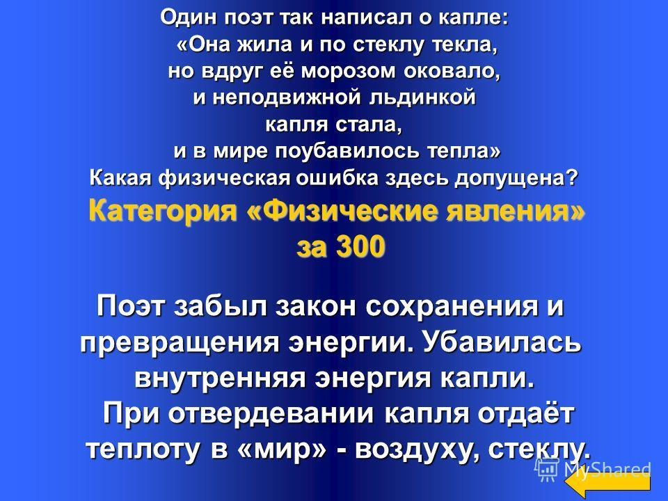Физические величины, измеряемые в Джоулях измеряемые в Джоулях Работа, энергия, количество теплоты Категория «Физические величины» за 200