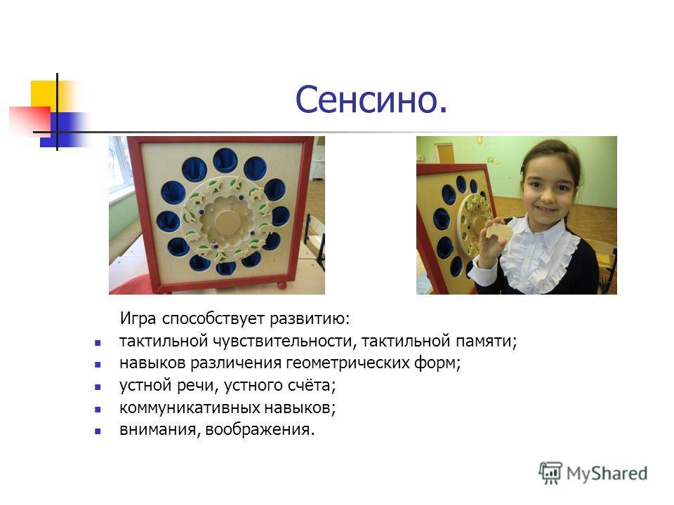 Сенсино. Игра способствует развитию: тактильной чувствительности, тактильной памяти; навыков различения геометрических форм; устной речи, устного счёта; коммуникативных навыков; внимания, воображения.