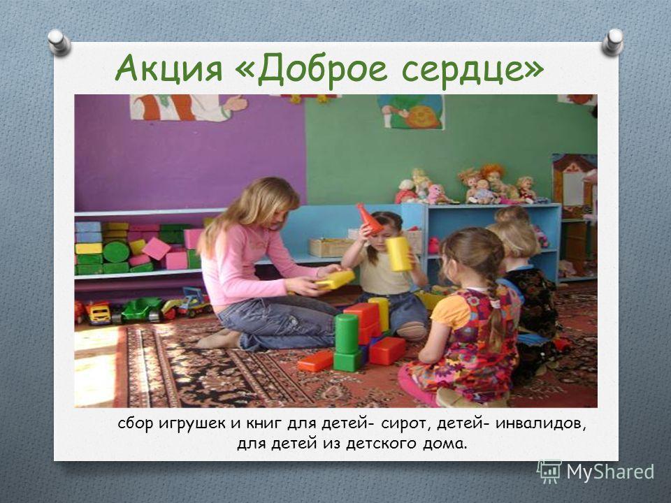 Акция «Доброе сердце» сбор игрушек и книг для детей- сирот, детей- инвалидов, для детей из детского дома.