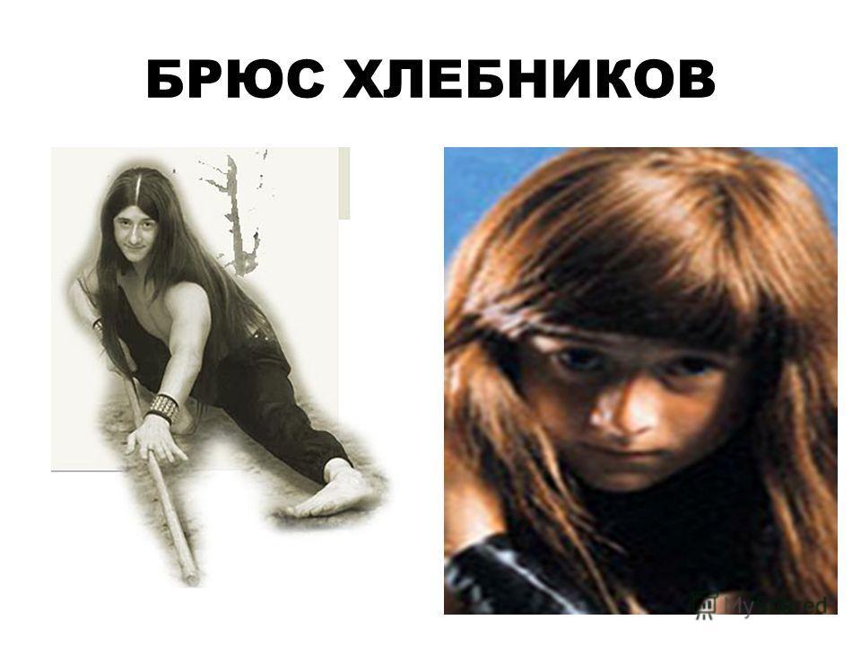 БРЮС ХЛЕБНИКОВ