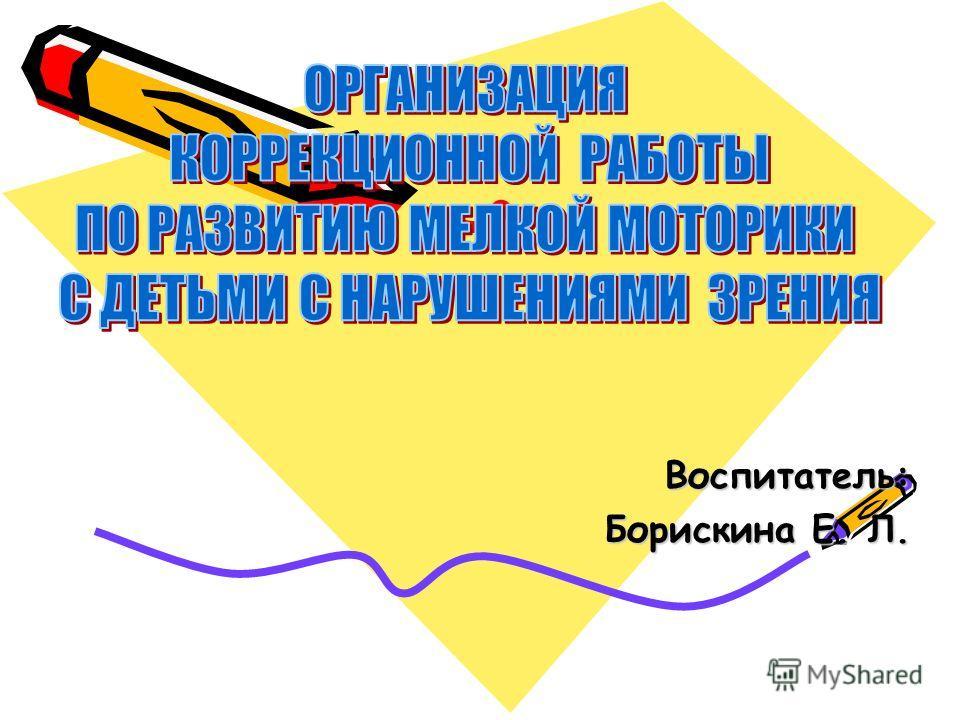 Воспитатель: Борискина Е. Л.