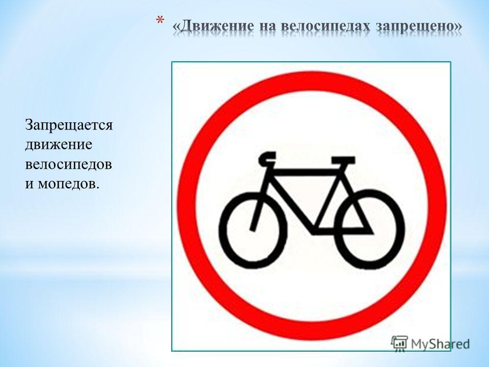 Запрещается движение всех транспортных средств.