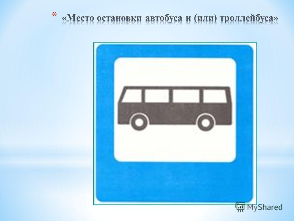 Дорога или проезжая часть, по которой движение транспортных средств по всей ширине осуществляется в одном направлении.