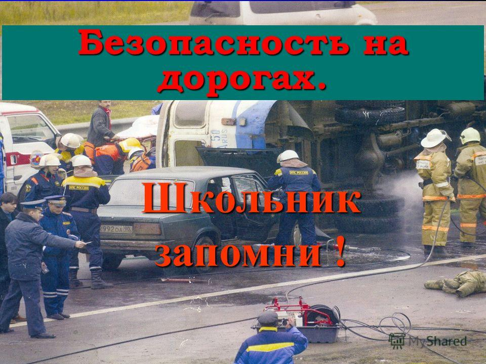Безопасность на дорогах. Школьник запомни !