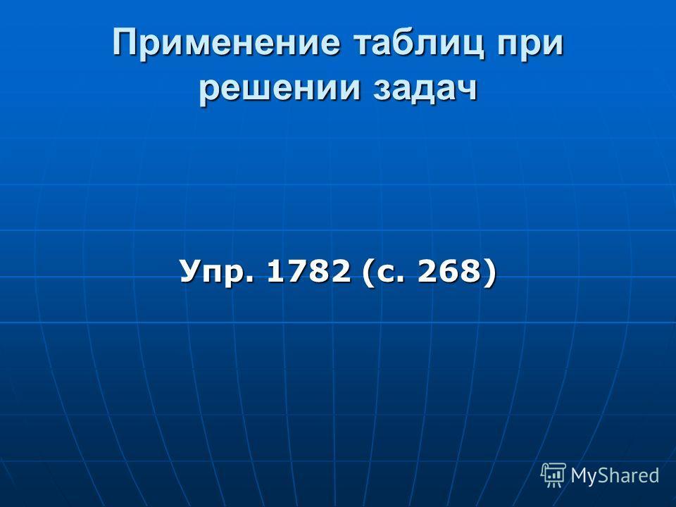 Применение таблиц при решении задач Упр. 1782 (с. 268)