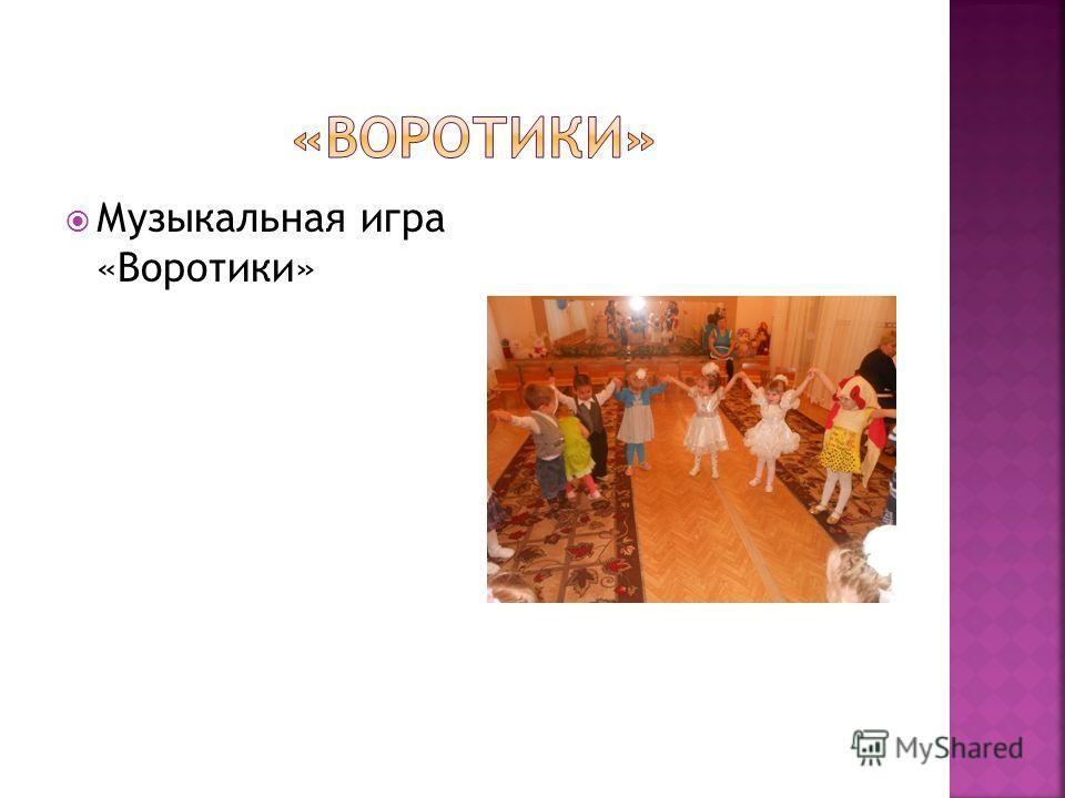 Музыкальная игра «Воротики»