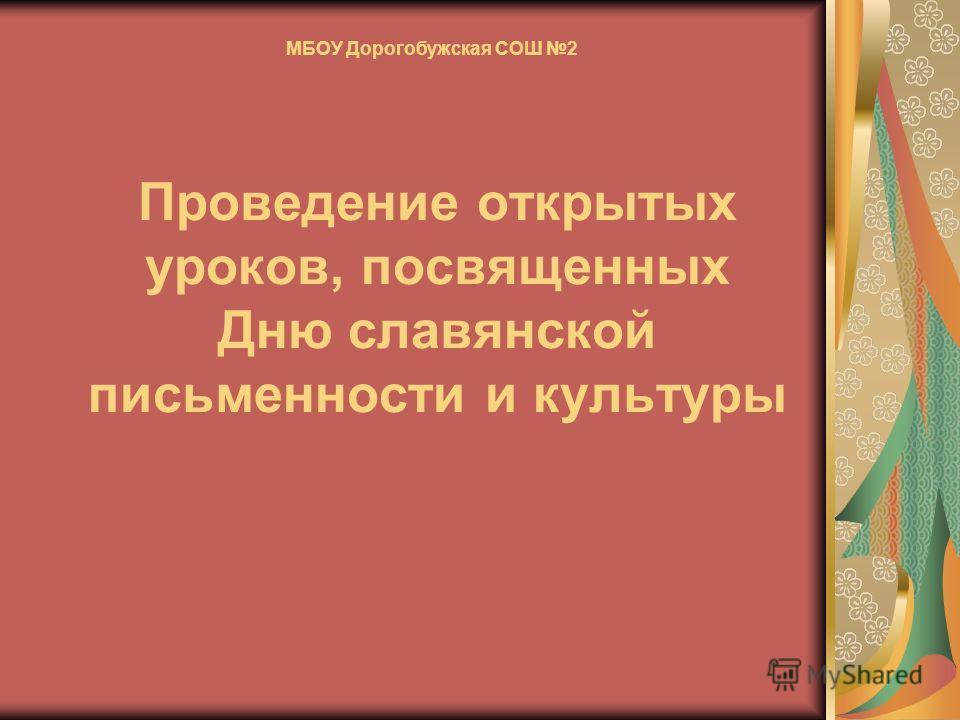 Проведение открытых уроков, посвященных Дню славянской письменности и культуры МБОУ Дорогобужская СОШ 2