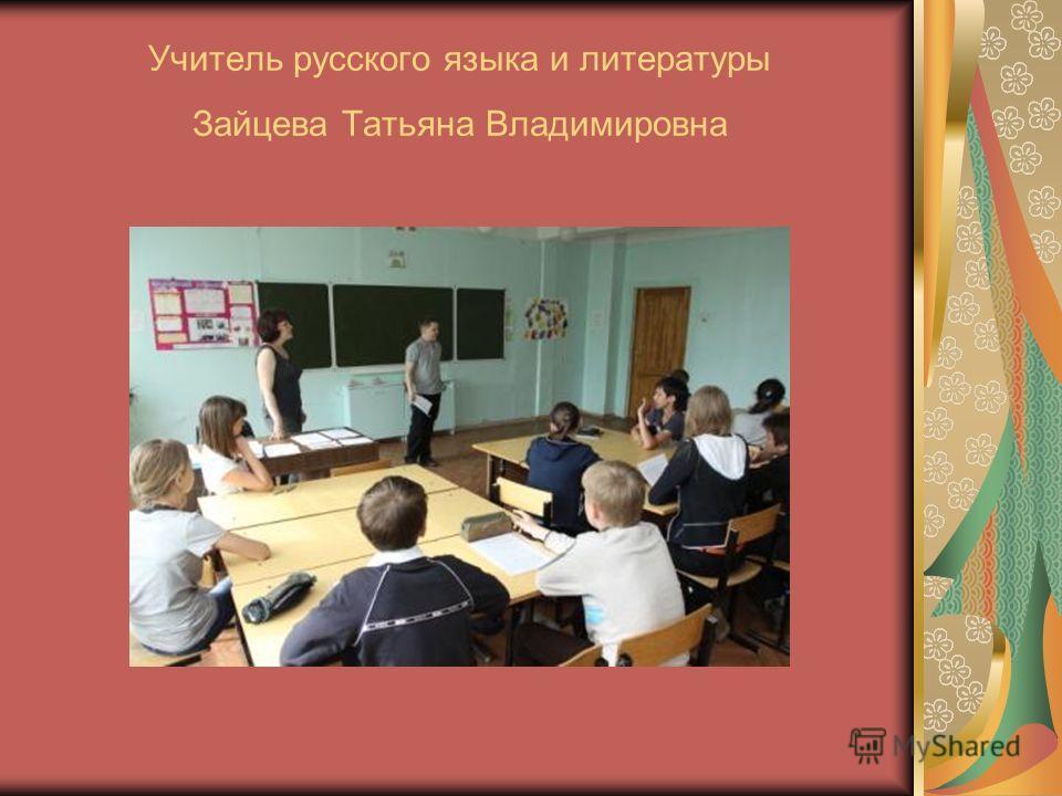 Учитель русского языка и литературы Зайцева Татьяна Владимировна