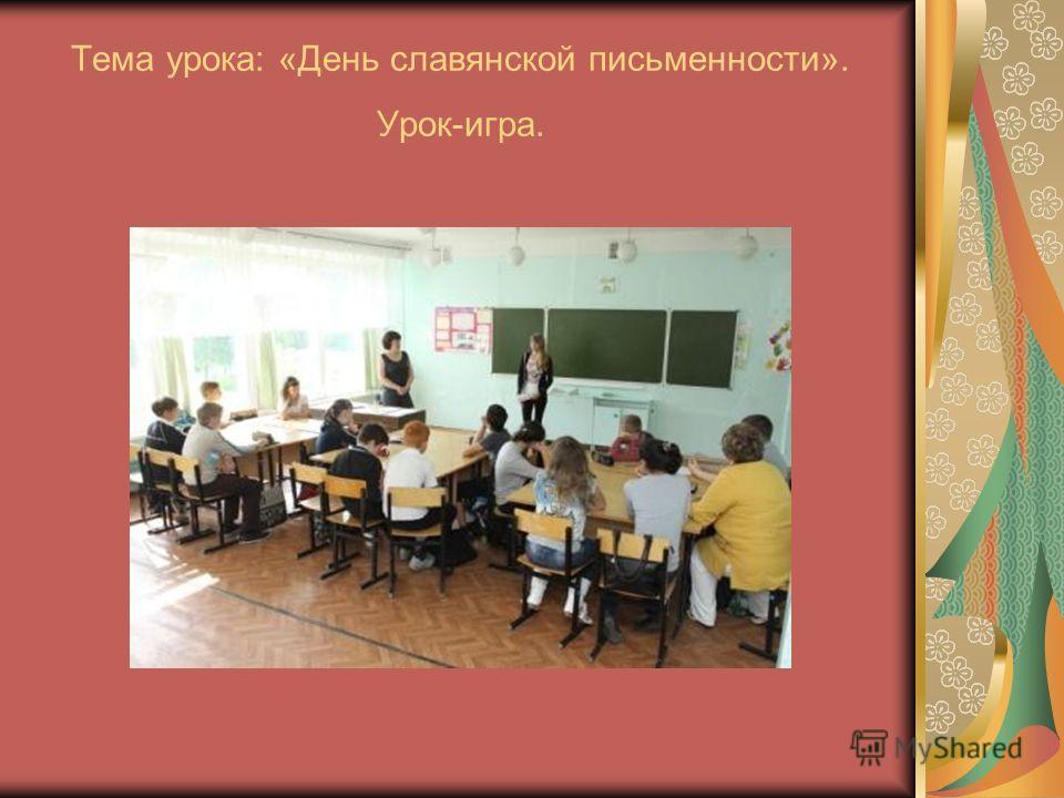 Тема урока: «День славянской письменности». Урок-игра.
