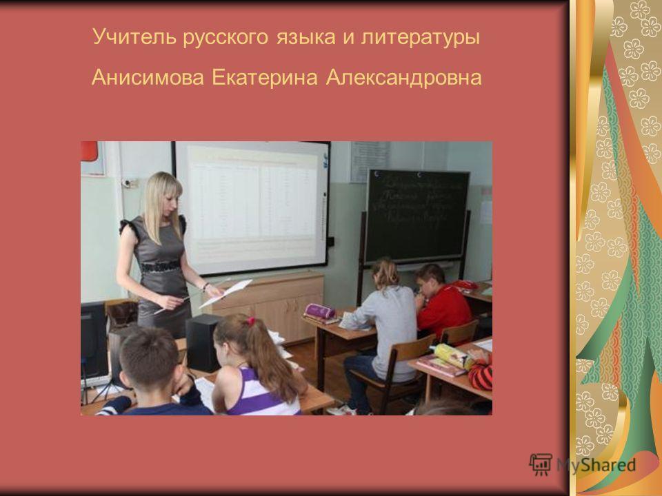 Учитель русского языка и литературы Анисимова Екатерина Александровна