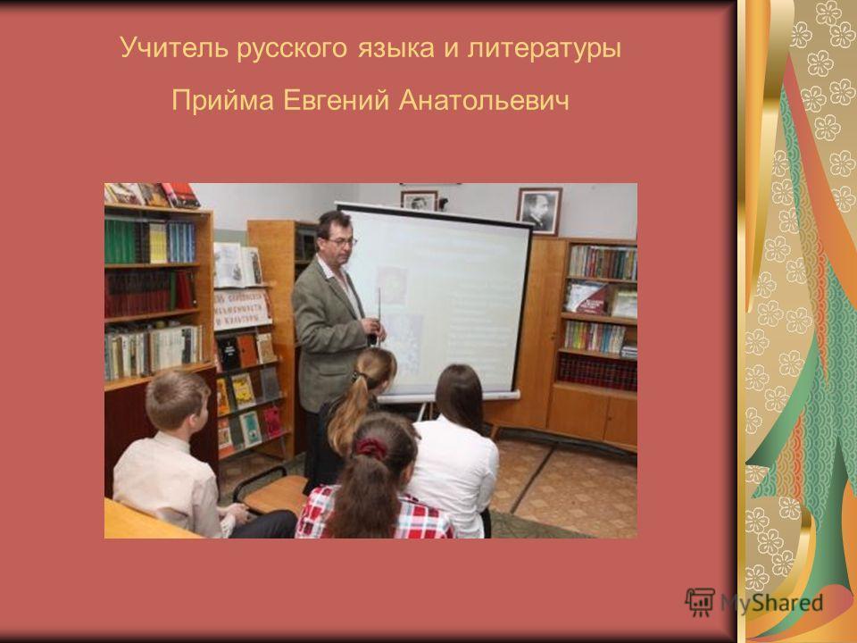Учитель русского языка и литературы Прийма Евгений Анатольевич