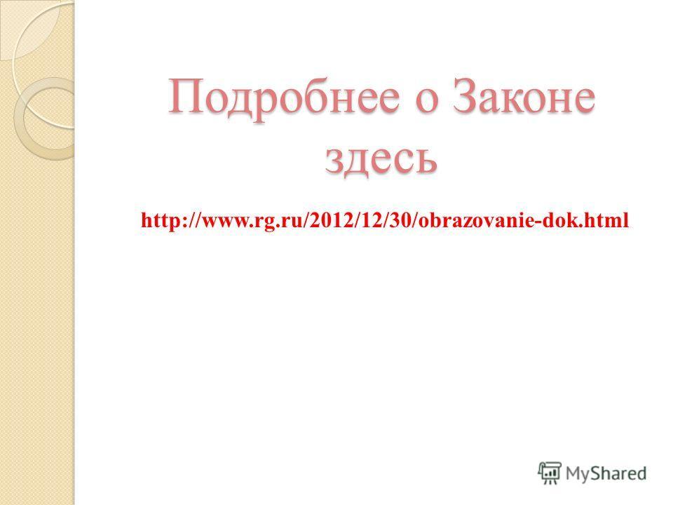 Подробнее о Законе здесь http://www.rg.ru/2012/12/30/obrazovanie-dok.html