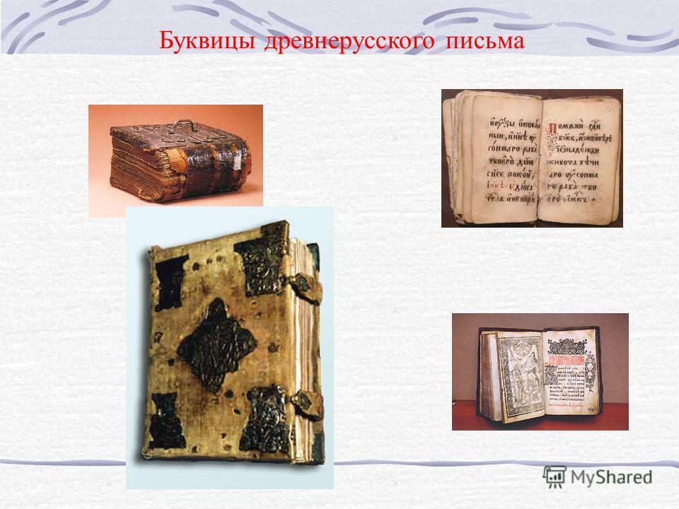 Буквицы древнерусского письма
