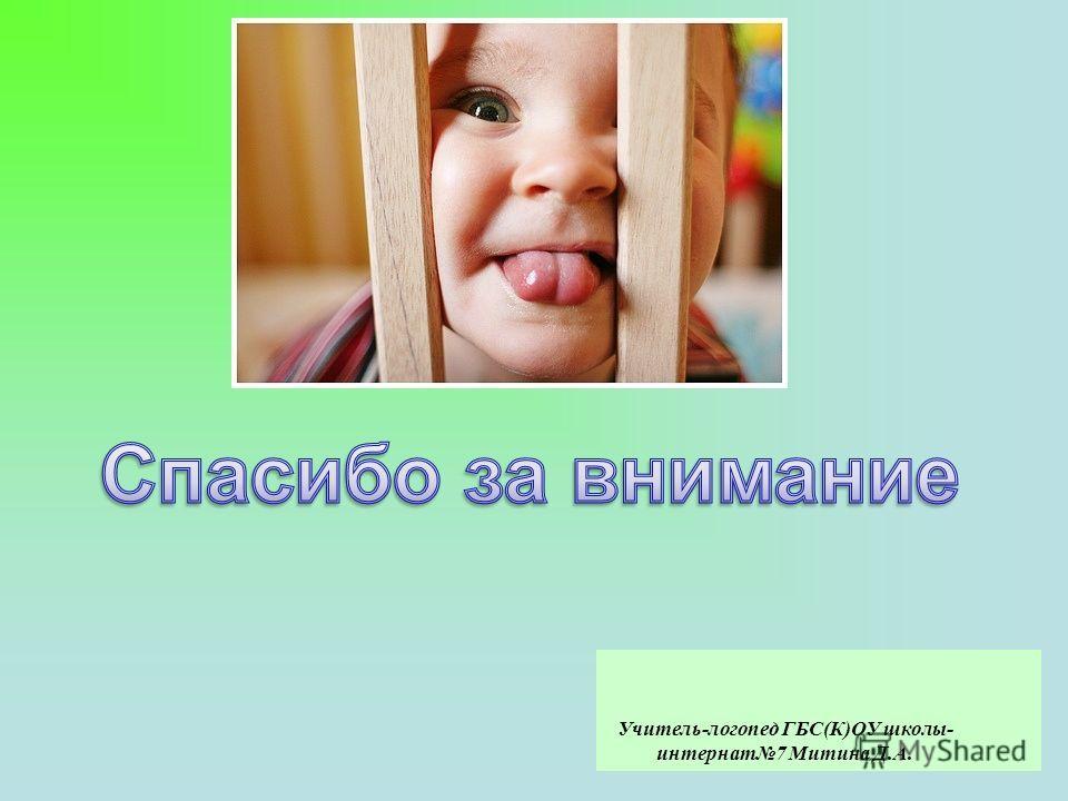 Учитель-логопед ГБС(К)ОУ школы- интернат7 Митина Д.А.