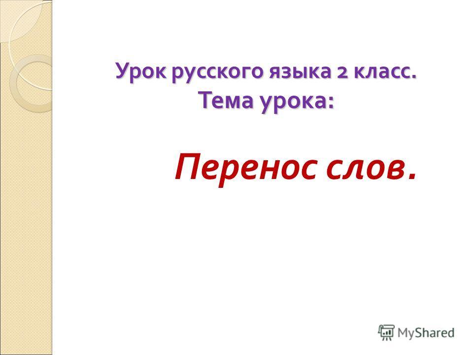 Урок русского языка 2 класс. Тема урока: Перенос слов.