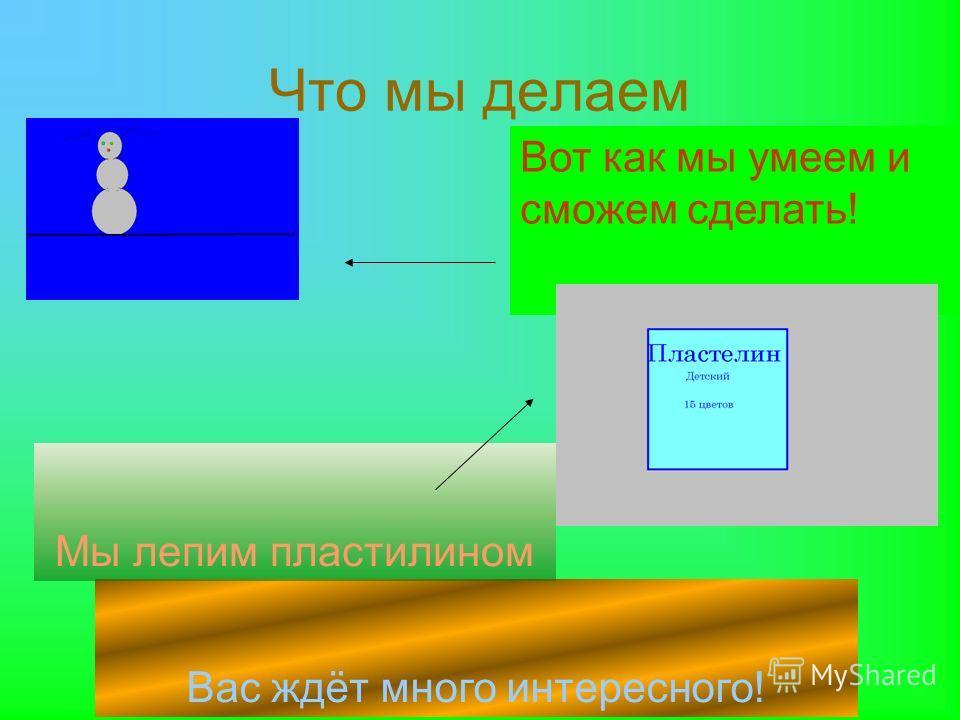 О нашей организации Наши занятия проводятся уже более двух лет! Наш сайт: lepka@leplu.ru Наш форум:lepka@leplu.ru Наш телефон: 84953761254