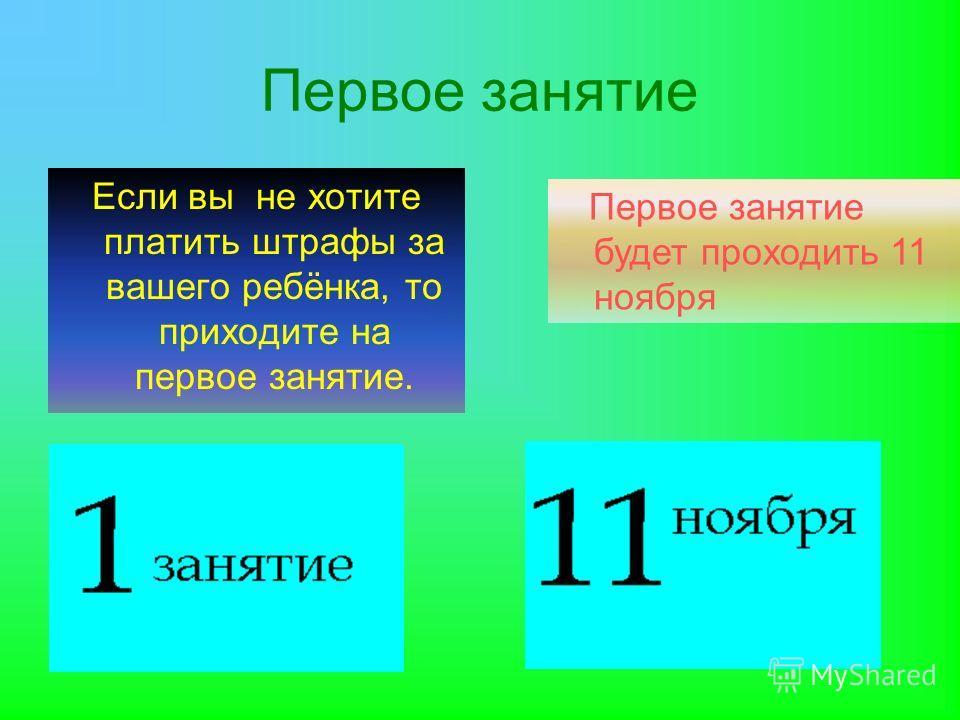 Запись на занятия Запись на занятия проводятся по воскресениям с 10 до 12 часов дня. Запись проходит в 188 кабинете.
