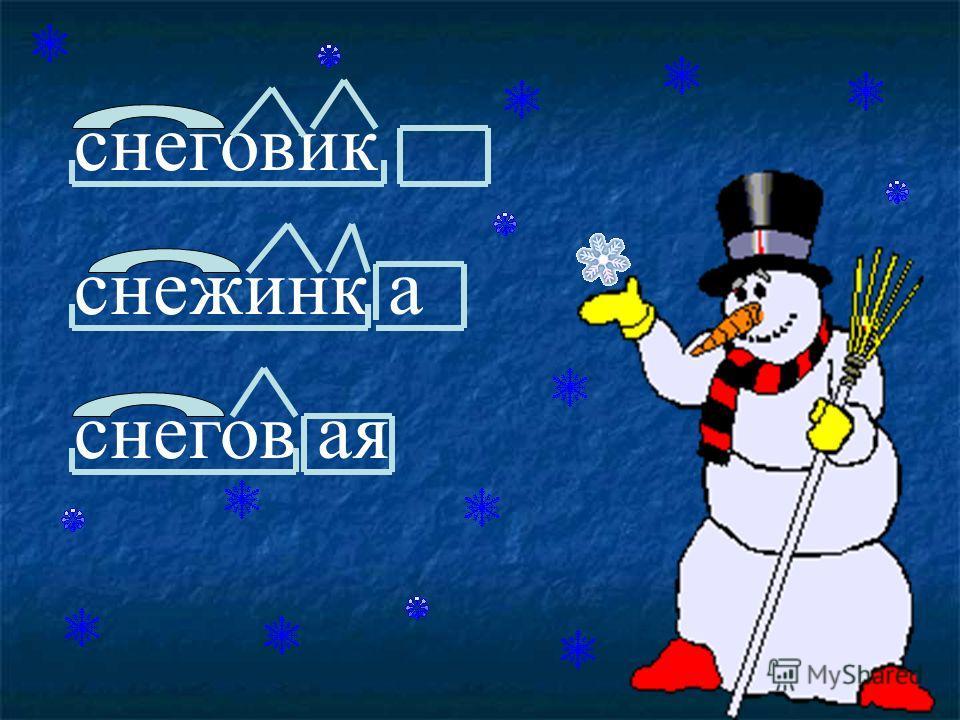 снеговик снежинк а снегов ая