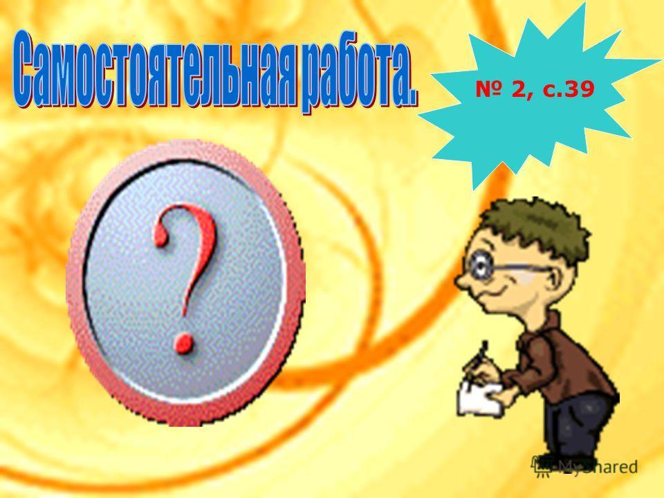 1, с. 39 учебника 1.Сколько вы видите задач? 2.Чем отличаются эти задачи? 3.Как узнать «на сколько больше»?