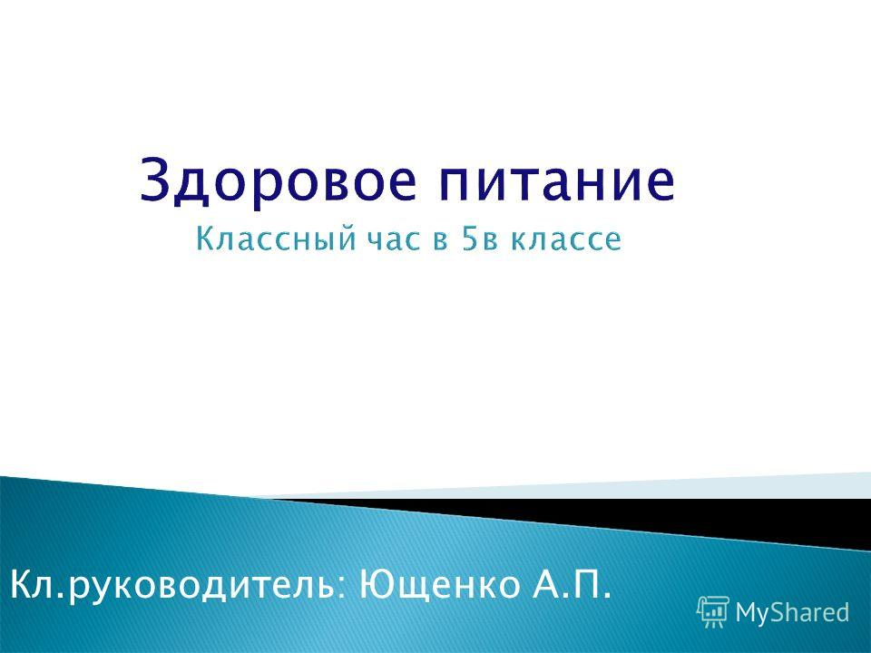Здоровое питание Классный час в 5в классе Кл.руководитель: Ющенко А.П.