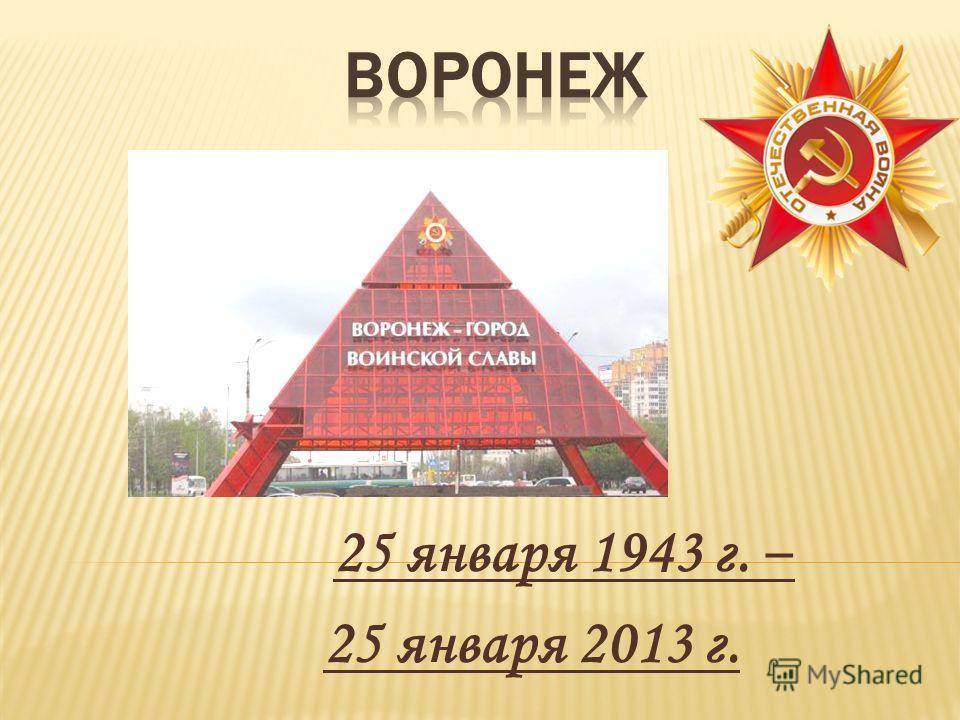 25 января 1943 г. – 25 января 2013 г.