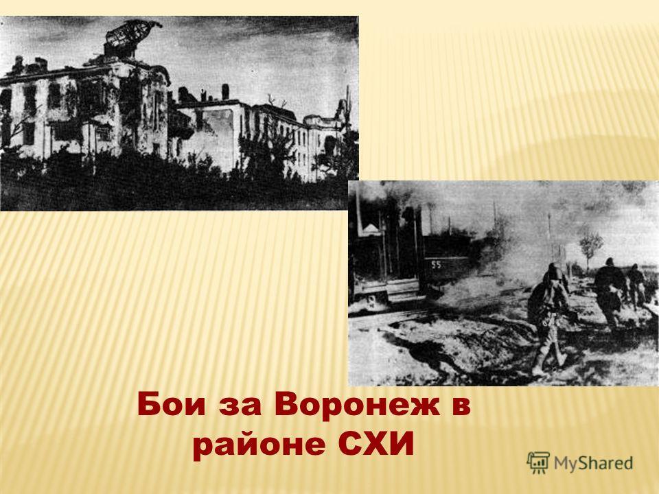 Бои за Воронеж в районе СХИ